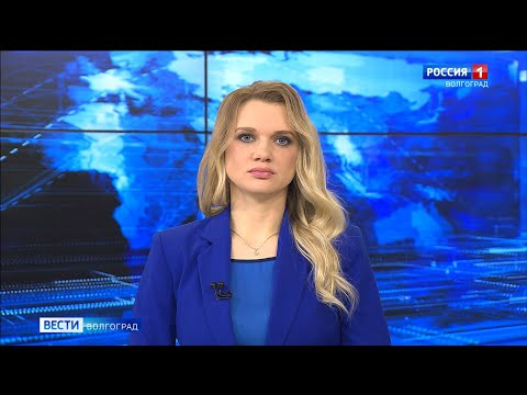 Вести-Волгоград. Выпуск 10.03.20 (11:25)