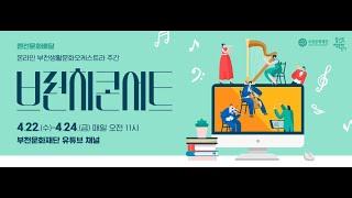[랜선문화배달] 브런치콘서트_2019부천생활문화오케스트…