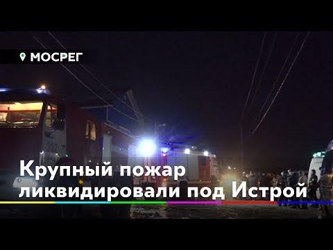Пожарные потушили огонь на складе под Истрой