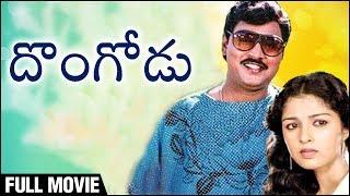 Dongodu Telugu Full Movie   Bhagyaraj   Gautami   Lakshmi   Telugu Old Hits