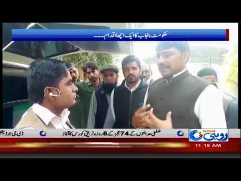 حکومت پنجاب کا ایک اچھا اقدام ۔۔۔۔۔۔ مزید جانیئے اس ویڈیو میں