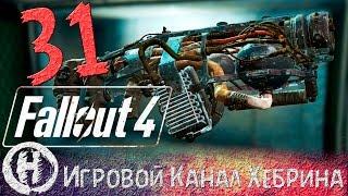 Прохождение Fallout 4 - Часть 31 Криолятор - имба