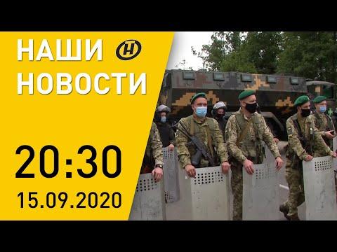 Наши новости ОНТ: Острая ситуация на границе; по итогам переговоров Лукашенко и Путина; второй хлеб