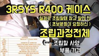 초보들을 위한 PC조립 전체 무편집영상 3RSYS R4…