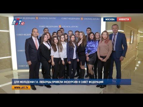 Для молодежи г о  Люберцы провели экскурсию в Совет Федерации