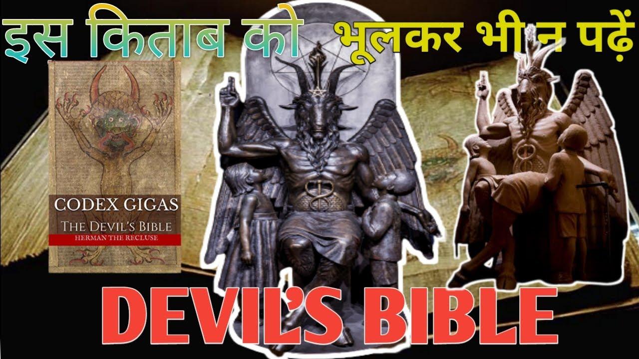 इस किताब को भूलकर भी न पढ़ें                शैतानी किताब        CODEX GIGAS     😱😱