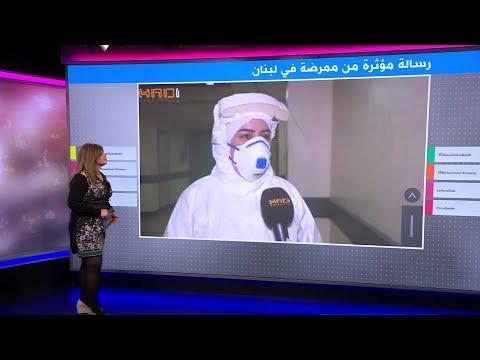رسالة مؤثرة من ممرضة لبنانية في قسم مرضى كورونا  - 19:00-2020 / 3 / 18