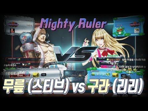 2017/09/09 Tekken 7 FR Rank Match! Knee (Steve) vs 9ra (Lili)