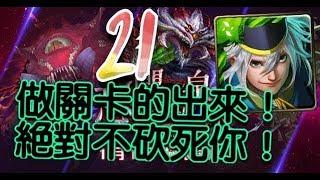 【HNA】【追加】神魔之塔 《恐懼的泉源 第21層!》秀吉隊逆天通關示範!