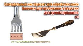 Вилочка - пробойник #1 - Самодельный инструмент для обработки кожи(, 2014-02-22T07:00:01.000Z)