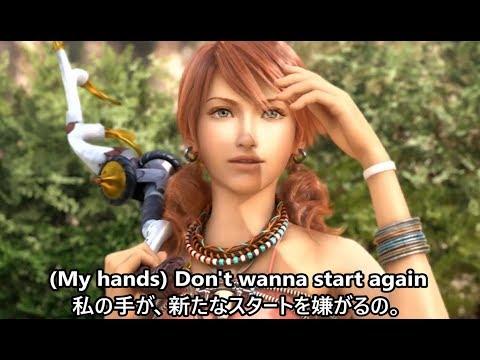FF13◆My Hands(Leona Lewis/Lyrics)歌詞和訳