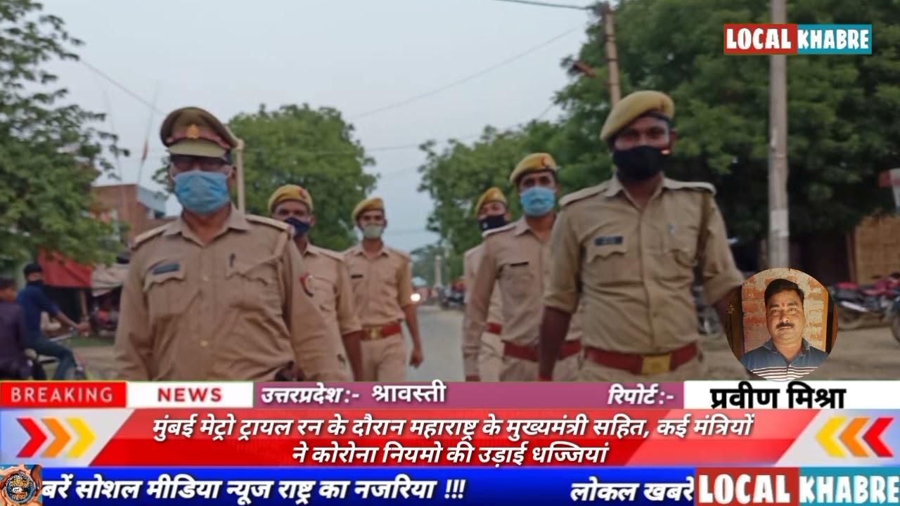 @Local Khabren श्रावस्ती पुलिस द्वारा