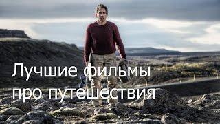ТОП-10 лучших фильмов про путешествия