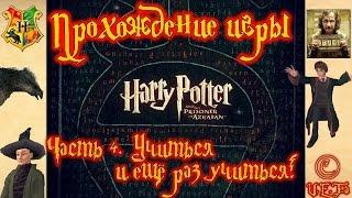 УЧИТЬСЯ И ЕЩЁ РАЗ УЧИТЬСЯ - Гарри Поттер и Узник Азкабана #4.