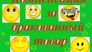 Компенсация за бракованный товар. Aliexpress(, 2015-09-09T06:05:55.000Z)