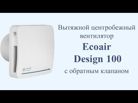 Вытяжной центробежный вентилятор с обратным клапаном Ecoair Design 100