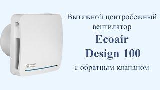 Вытяжной центробежный вентилятор с обратным клапаном Ecoair Design 100(Вытяжной центробежный вентилятор с обратным клапаном Ecoair Design 100 ..., 2014-09-12T09:21:50.000Z)