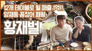 [벤치 에앉아 마킹_4화] 양재역 쭈꾸미, 꼼장어 맛집…