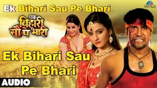 Download Ek Bihari Sau Pe Bhari Full Audio Song   Dineshla Yadav Nirahua, Anjana Singh, Akshara Singh   MP3 song and Music Video