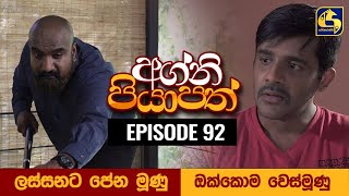 Agni Piyapath Episode 92 || අග්නි පියාපත්  ||  15th December 2020 Thumbnail