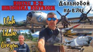 Работа на вэне. Музей Авиации в Юте. Маврикий в Орегоне. Магнит из Айдахо. Дальнобой в США.