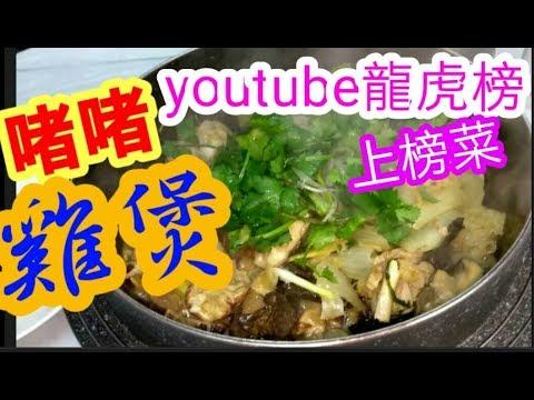雞煲🏆🏆🏆5((youtube龍虎榜)上榜菜))啫啫雞煲👍天氣凍