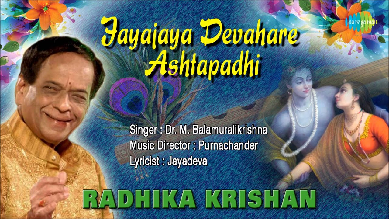 jayadeva ashtapadi balamurali