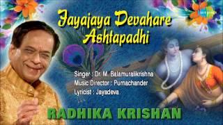 Radhika Krishan   Sanskrit Devotional Song   Dr.M.Balamuralikrishna