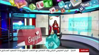 تفاعلكم : ضوابط جديدة للزواج من أجانب في السعودية