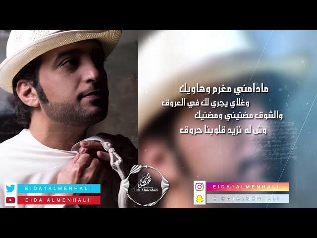 عيضه المنهالي - ازعل عليك وخاطري فيك (حصرياً)   2018
