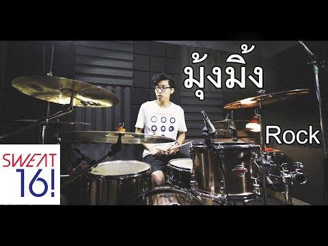 มุ้งมิ้ง(Love Attention) - Sweat16! | Drum Rock cover | Beammusic