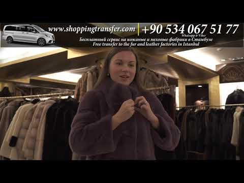 Левинсон фабрика и магазины кожи и меха - Стамбул - Турция