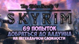 TES V: SKYRIM - ФАНТАЖ - 69 Попыток Добраться до Алдуина