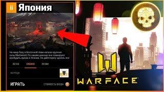 Warface НОВАЯ СПЕЦОПЕРАЦИЯ ЯПОНИЯ - Первый трейлер, МАРСА НЕ БУДЕТ