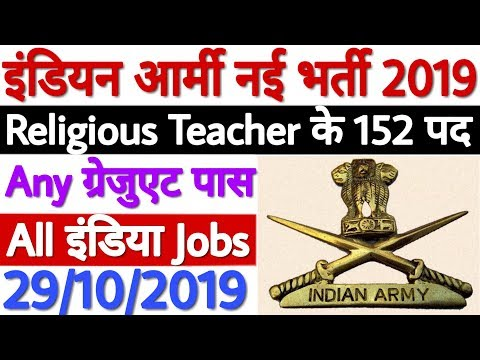 Indian Army Religious Teacher Vacancy 2019 Indian Army Junior Commissioned Officer Recruitment 2019