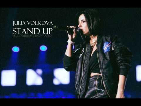 Клип Julia Volkova - Stand Up
