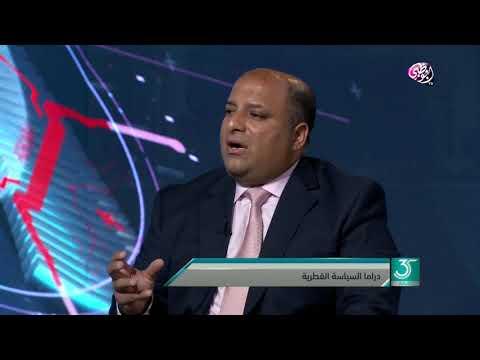 دراما السياسة القطرية في برنامج #خمس_وثلاثون_دقيقة