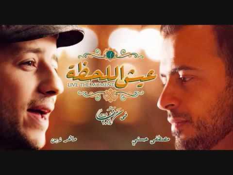 اغنية ماهر زين عيش اللحظة Maher Zain 3esh Al Lahza