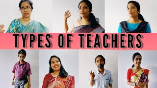 ഇതിൽ ആരാണ് നിങ്ങളുടെ ടീച്ചർ ? I Types of teachers I Reality Reels I Reethuz