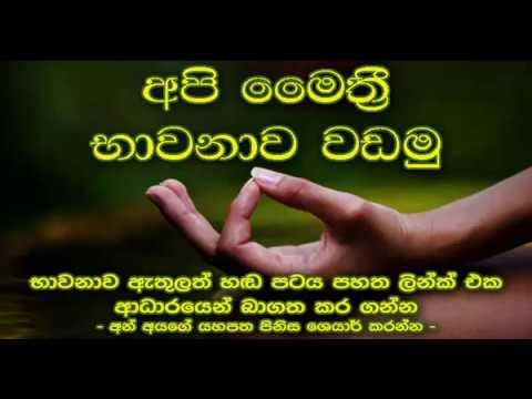 Maithree Bhavanawa  | www.destiny.lk