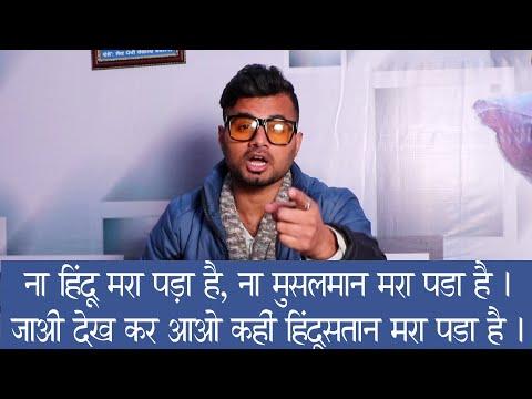 na-hindu-mara-pada-hai- -mushayira-2020- -episode-01- -mental-bande- -binny-barnalvi