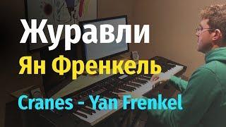 Журавли - Ян Френкель, Марк Бернес / Cranes - Yan Frenkel, Mark Bernes - Piano Cover