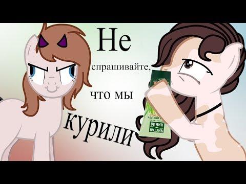{Пони приколы}Не спрашивайте,что мы курили ~ совместно с каналом -Юко Судзуки-  #3 #Катя_Красова