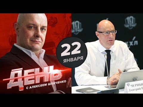 Дмитрий Чернышенко покинет пост президента КХЛ. День с Алексеем Шевченко