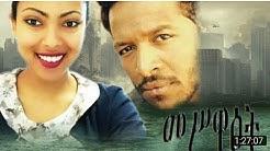ባለቤቴ ወይም አለቃዬ - 2017 Ethiopian Amharic Movie