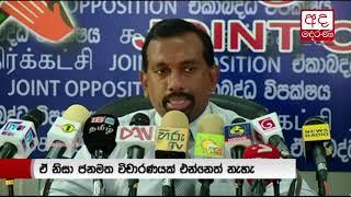 No elections till 2020 - Mahindananda