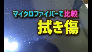 【洗車ch】拭き傷比較検証(マイクロファイバークロス)