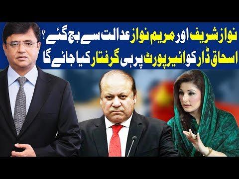 Dunya Kamran Khan Ke Sath - 15 November 2017 - Dunya News