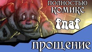 Прощение комикс fnaf ПОЛНОСТЬЮ