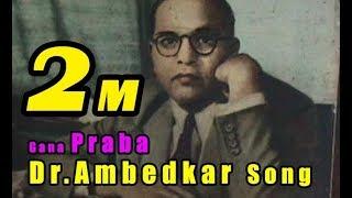 Gana Praba Dr Ambethkar Song  2018